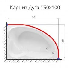 Карниз для ванны Дуга 150х100