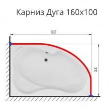 Карниз для ванны Дуга 160х100