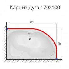Карниз для ванны Дуга 170х100