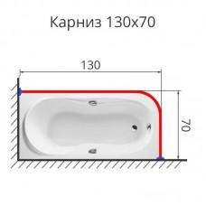 Карниз для ванны Г образный 130х70