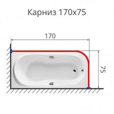 Карниз для ванны Г образный 170х75