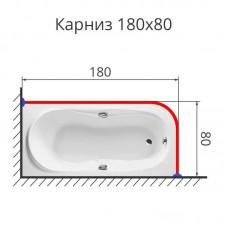 Карниз для ванны Г образный 180х80