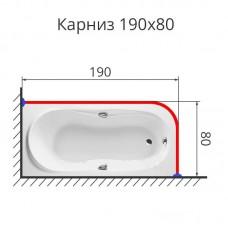 Карниз для ванны Г образный 190х80
