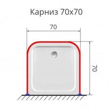 Карниз для поддона П образный 70х70