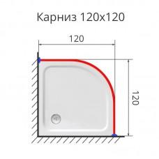 Карниз для поддона полукруглый 120х120 нержавеющая сталь
