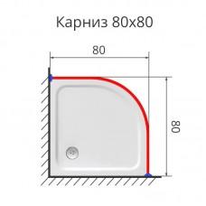 Карниз для поддона полукруглый 80х80
