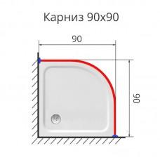 Карниз для поддона полукруглый 90х90 нержавеющая сталь