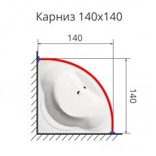 Карниз для ванны радиусный дуга 140х140