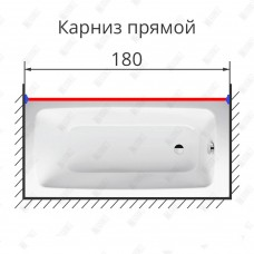 Карниз для ванны прямой 180 см