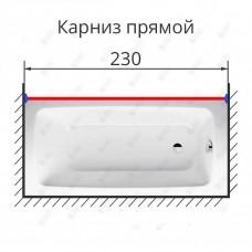 Карниз для ванны прямой 230 см