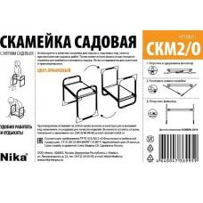 Скамейка садовая с мягким сиденьем складная Ника СКМ2 (оранжевый)