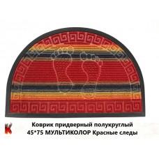 Коврик придверный полукруглый 45*75 МУЛЬТИКОЛОР Следы (красный)
