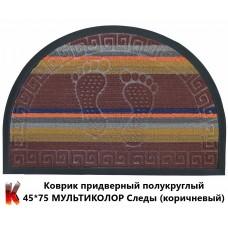 Коврик придверный полукруглый 45*75 МУЛЬТИКОЛОР Следы (коричневый)